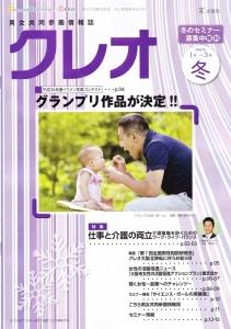 クレオ雑誌表紙 (内橋康彦)