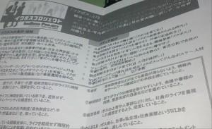 大阪賃金問題研究会 イクボス