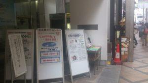 奈良女性センター