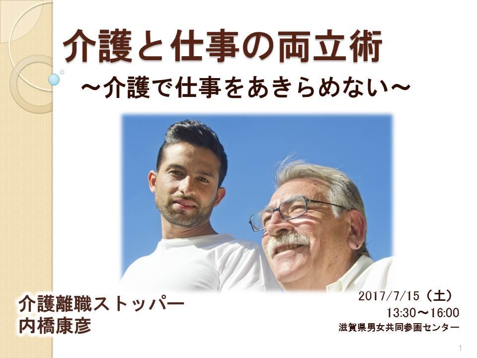 介護と仕事の両立スライド(滋賀男女共同参画)
