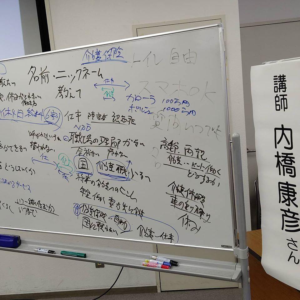 仕事と介護の両立講座inあすてっぷ神戸